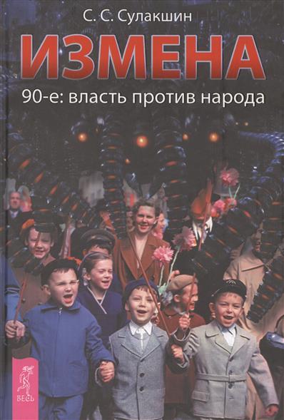 Измена. 90-е: власть против народа
