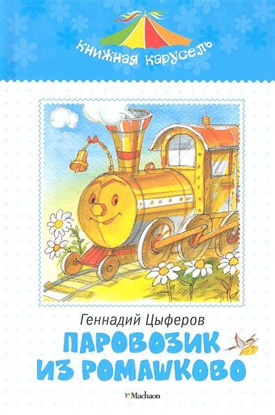 Цыферов Г.: Паравозик из Ромашково. Сказки