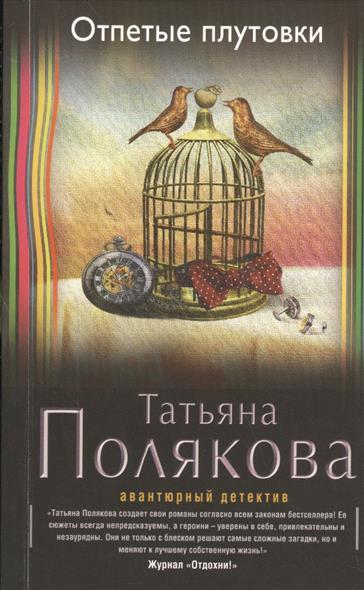 Полякова Т. Отпетые плутовки полякова т закон семи