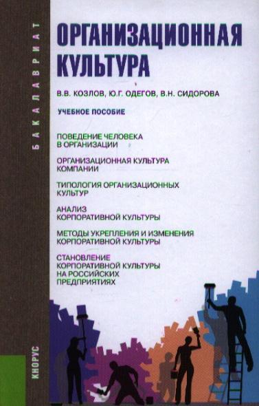 Козлов В., Одегов Ю., Сидорова В. Организационная культура. Учебное пособие