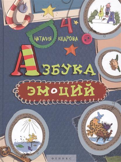 Кедрова Н. Азбука эмоций