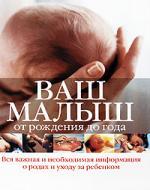 Андреева Е. (пер.) Ваш малыш от рождения до года Вся важная и необход. информация… ISBN: 9785170500420 лилия иванова если малыш заболел от рождения до года и старше