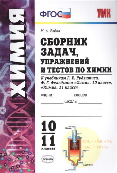 uchebnik-po-filosofii-himii-11-klass