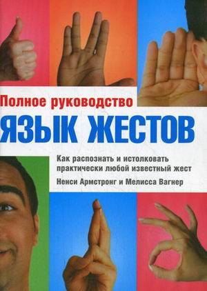 Полное рук-во Язык жестов Как распознать и истолковать…