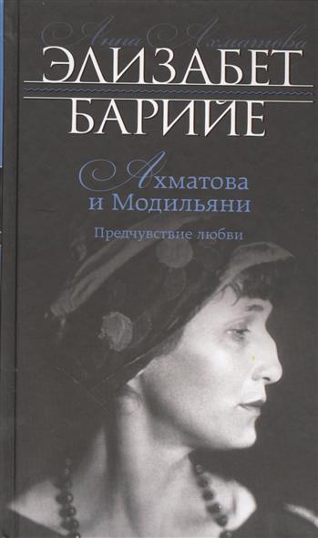 Ахматова и Модильяни. Предувствие любви