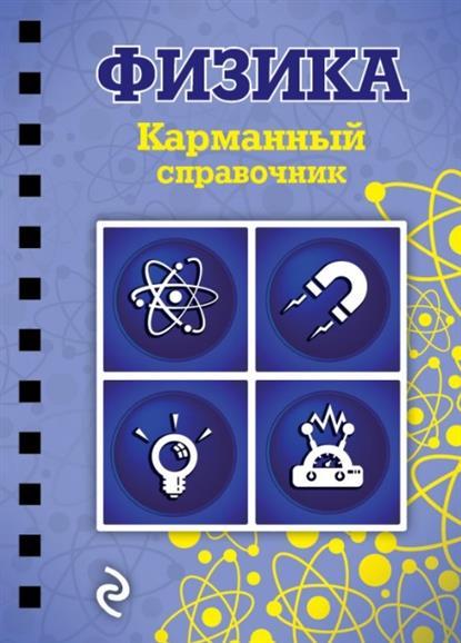 Наумчик В. Физика