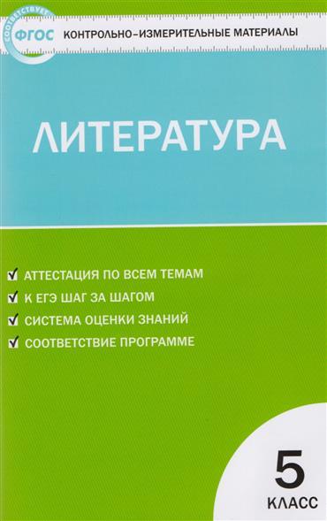 Егорова Н.: КИМ Литература. 5 класс