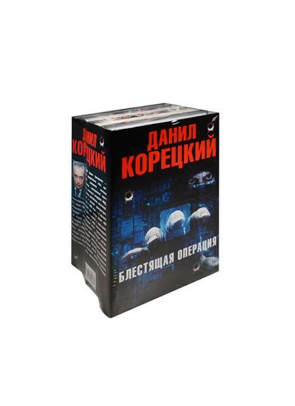 Блестящая операция: Музейный артефакт. Эмблема с секретом. Рок-н-ролл под Кремлем. Рок-н-ролл под Кремлем. Еще один шпион (комплект из 4-х книг в упаковке)