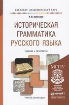 Историческая грамматика русского языка. Учебник и практикум для академического бакалавриата