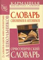 Орфоэпический словарь рус. яз. для школьников / Словарь синонимов…