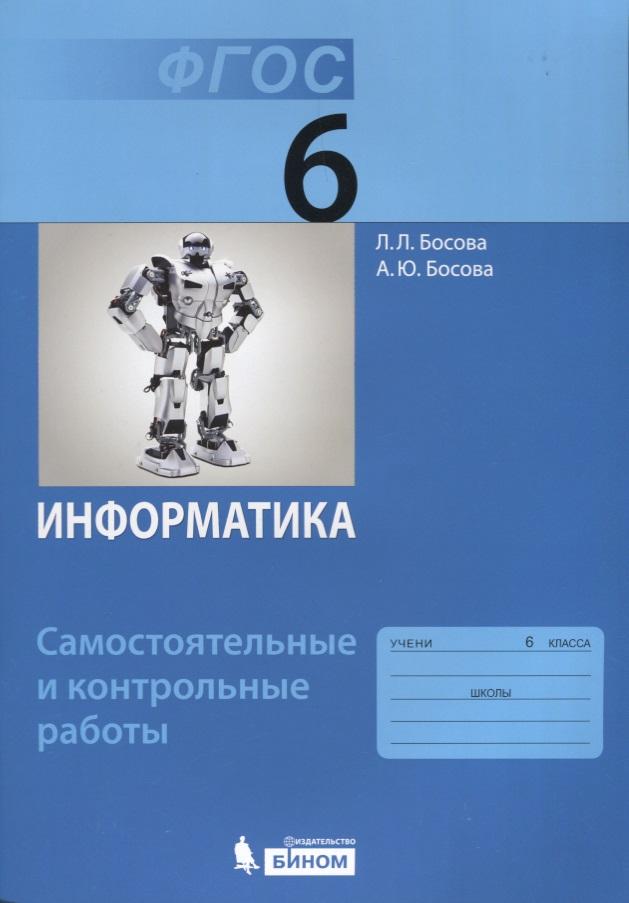 Информатика. 6 класс. Самостоятельные и контрольные работы