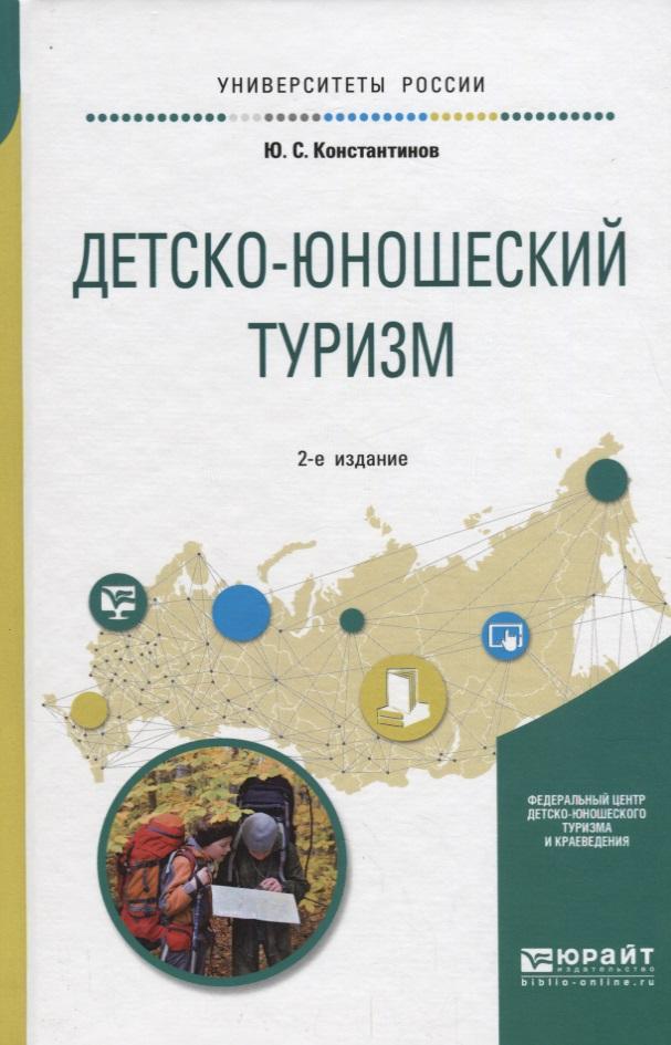 Константинов Ю. Детско-юношеский туризм. Учебное пособие