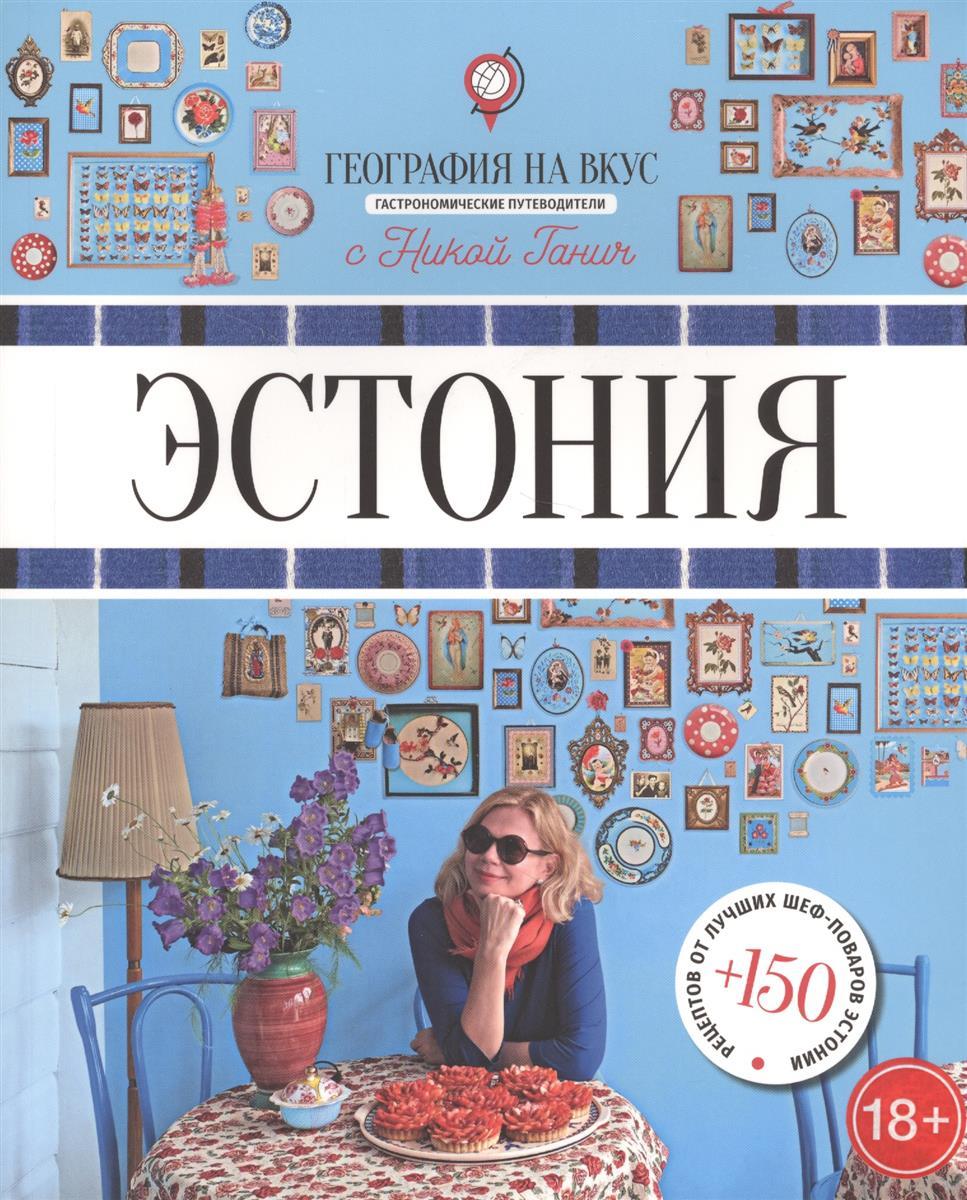 Ганич Н. Эстония. Гастрономические путеводители