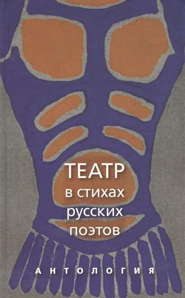 Театр в стихах русских поэтов. Антология