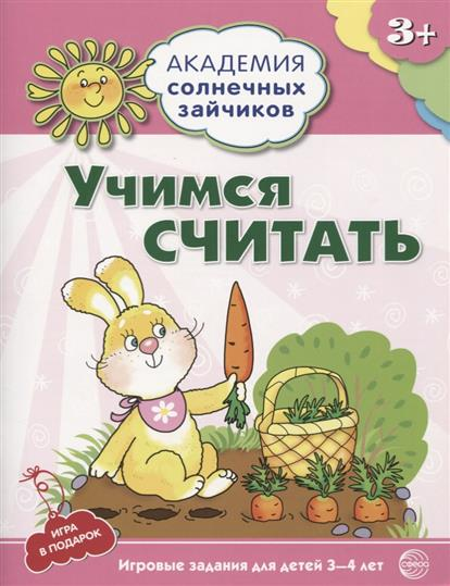 Четвертаков К. Учимся считать. Игровые задания для детей 3-4 лет гаврина с учимся считать пос для детей 3 4 лет