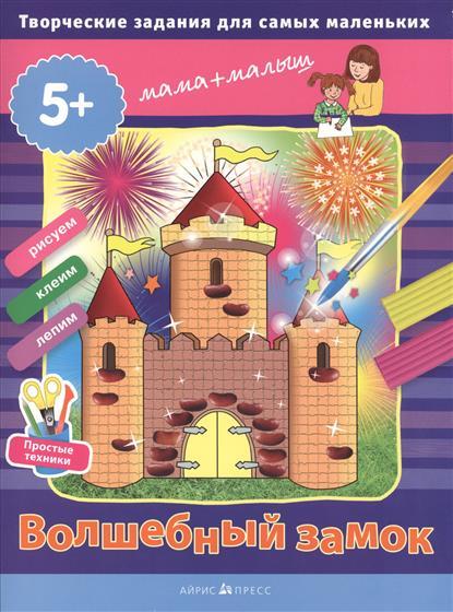 Волшебный замок. Творческие задания для самых маленьких. Простые техники. Игра развивающая и обучающая. Для детей от 5 лет корвет обучающая игра волшебный поясок