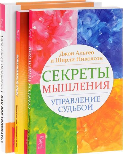 Верещагин А., Шереметьев К. и др. Как все успевать? + Секреты мышления + Совершенный мозг (комплект из 3 книг)