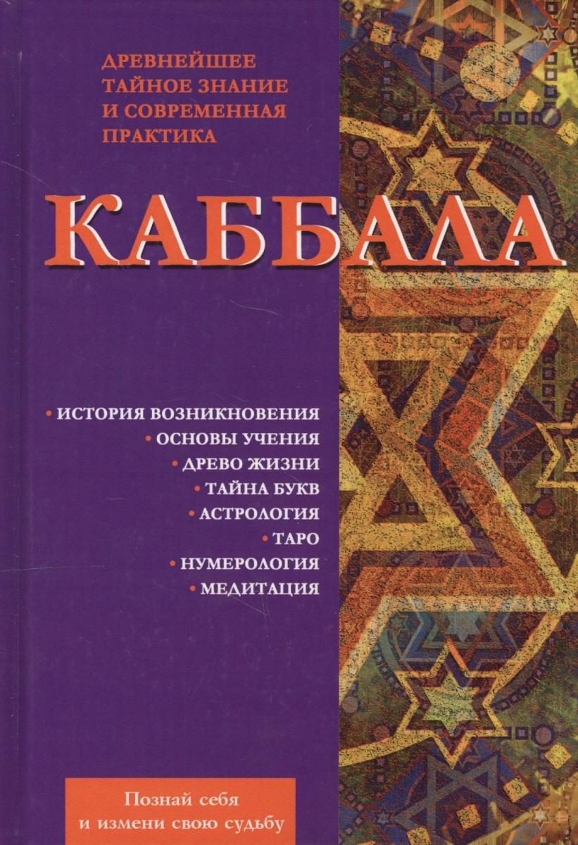 Зайцев В. Каббала. Древнейшее тайное знание и современная практика каббала