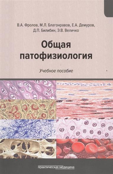 Фролов В., Благонравов М., Демуров Е. и др. Общая патофизиология. Учебное пособие