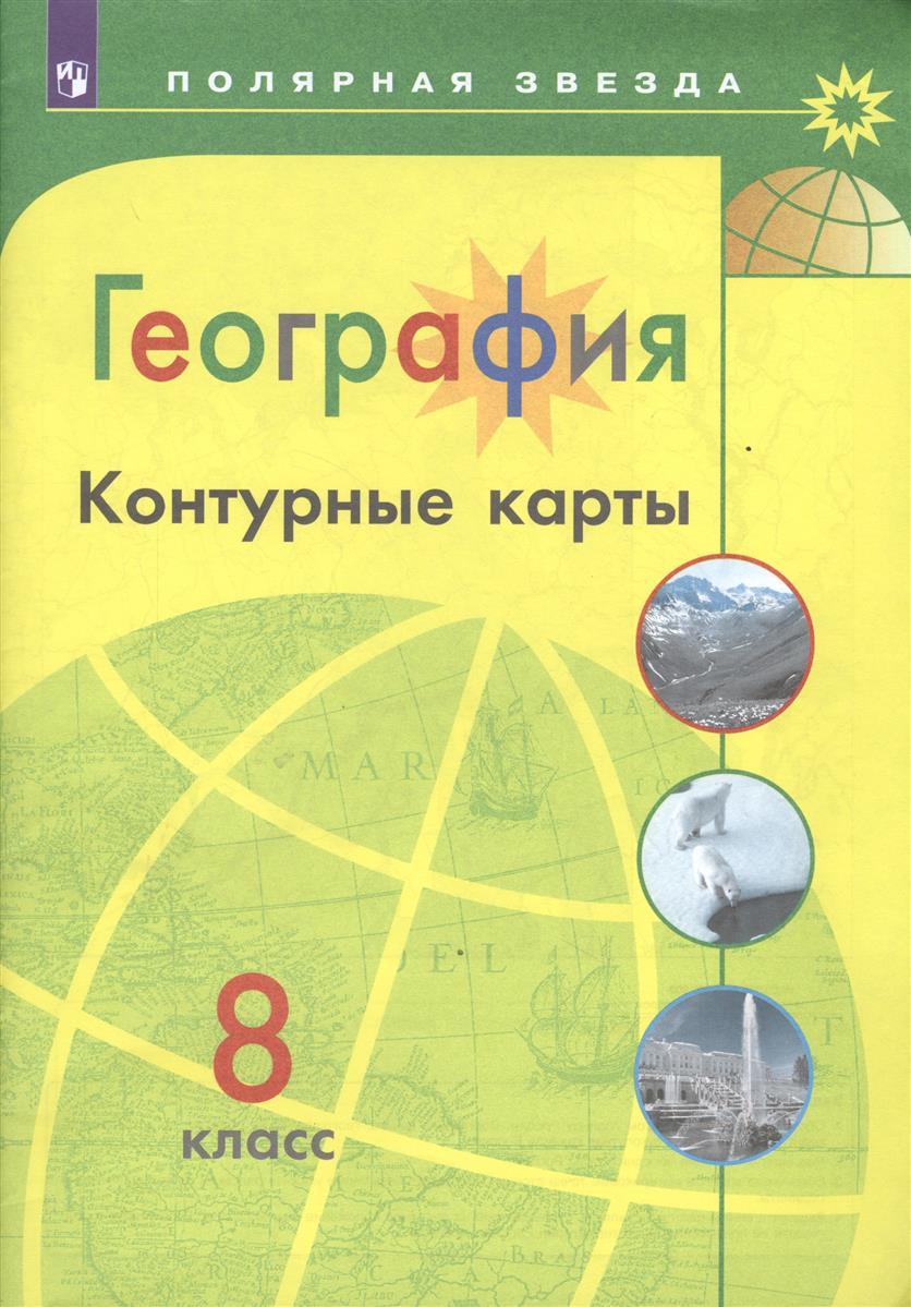 География. Контурные карты. 8 класс