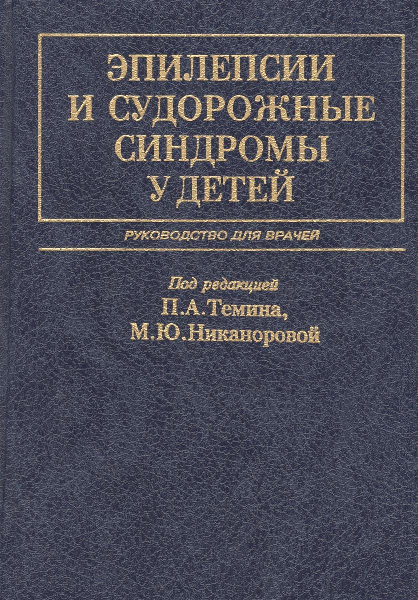 Темин П., Никанорова М. (ред.) Эпилепсии и судорожные синдромы у детей. Руководство для врачей