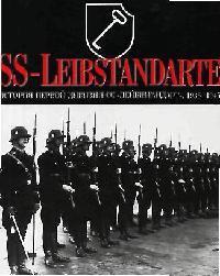 История первой дивизии СС Лейбштандарт 1933-1945