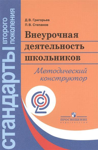Внеурочная деятельность школьников. Методический конструктор. Пособие для учителя. 3-е издание
