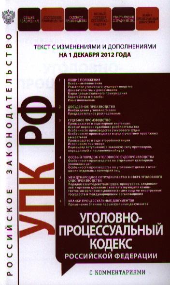 Уголовно-процессуальный кодекс Российской Федерации. Текст с изменениями и дополнениями на 1 декабря 2012 года