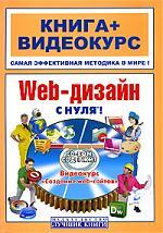 Константинов П.А., Фролов И.К. и др. Web-дизайн с нуля