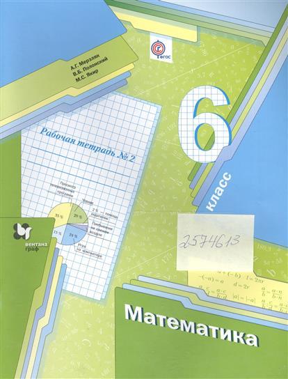 Математика. 6 класс. Рабочая тетрадь №2 для учащихся общеобразовательных организаций