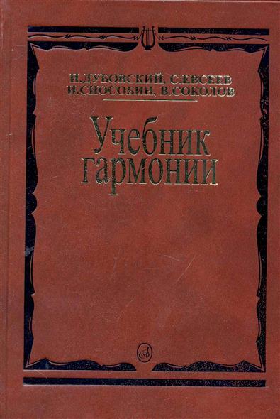 Учебник гармонии дубовский задача 214 10
