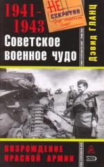 Советское военное чудо 1941-1943 Возрождение Красной Армии