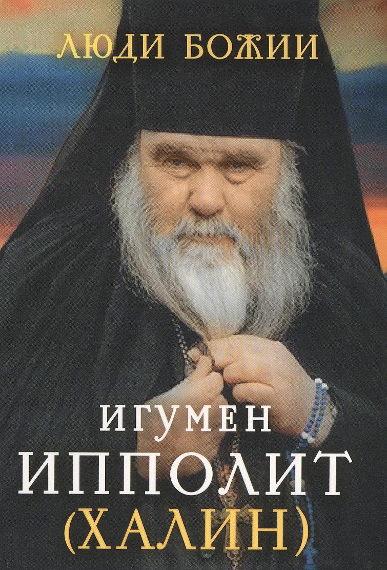 Рожнева О. (сост.) Игумен Ипполит (Халин)