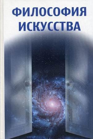 Философия искусства Никитина