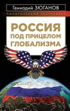 Россия под прицелом глобализма