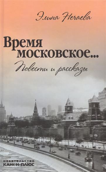 Нечаева Э. Время московское… Повести и рассказы цена