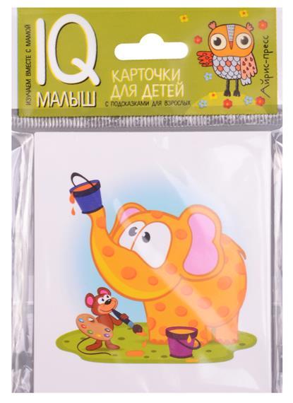 Рассказываем по картинкам Слоненок и Мышонок. Карточки для детей с подсказками для взрослых предлоги prepositions карточки для детей с подсказками для взрослых
