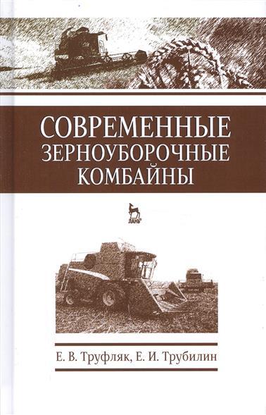 Труфляк Е., Трубилин Е. Современные зерноуборочные комбайны