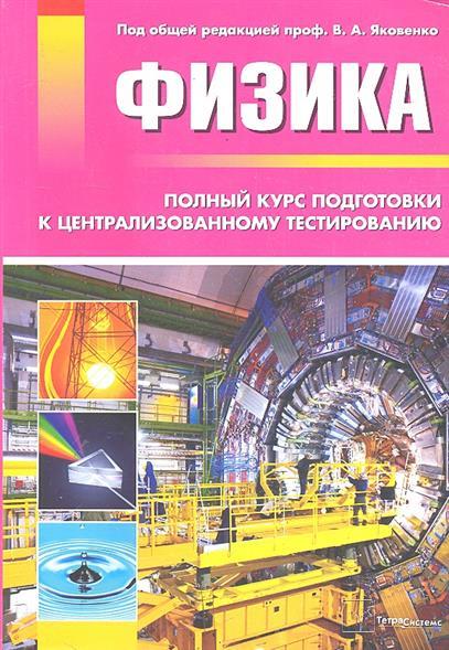 Яковенко В.: Физика Полный курс подгот. к централиз. тестированию