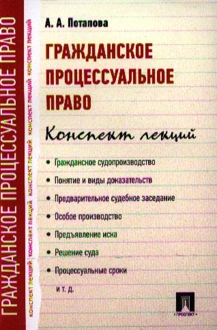 Потапова А. Гражданское процессуальное право. Конспект лекций муниципальное право конспект лекций