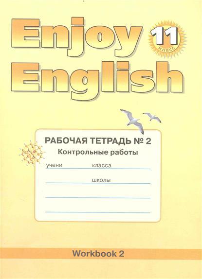 Биболетова М., Бабушис Е. Enjoy English 11 кл. Р/т 2 Контрольные работы биболетова м бабушис е enjoy english 10 кл р т 2 контрольные работы