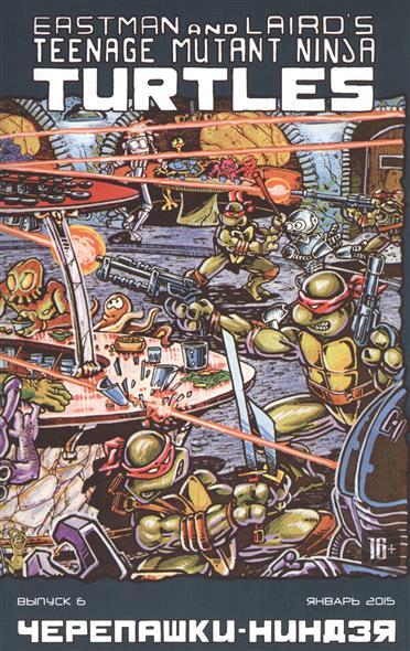 Teenage Mutant Ninja Turtles. Черепашки-ниндзя. Выпуск 6 (январь 2015)