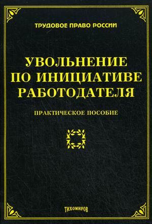 Увольнение по инциативе работодателя Практич. пос.
