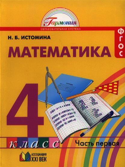 Математика. Учебник для 4 класса общеобразовательных учреждений. В двух частях. Часть 1. 10-е издание, переработанное и дополненное
