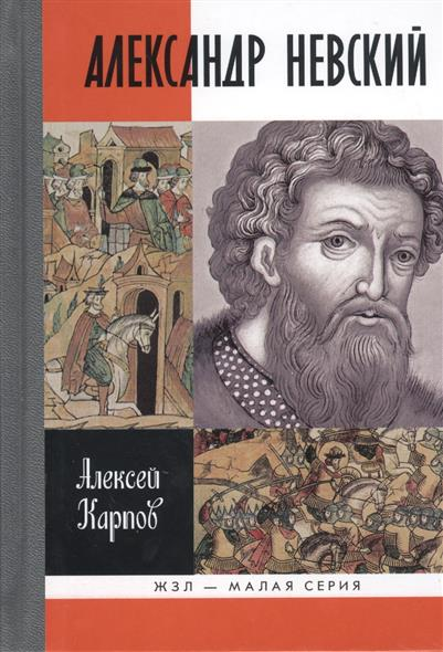 Карпов А. Великий князь Александр Невский морозова л великий князь всеволод большое гнездо