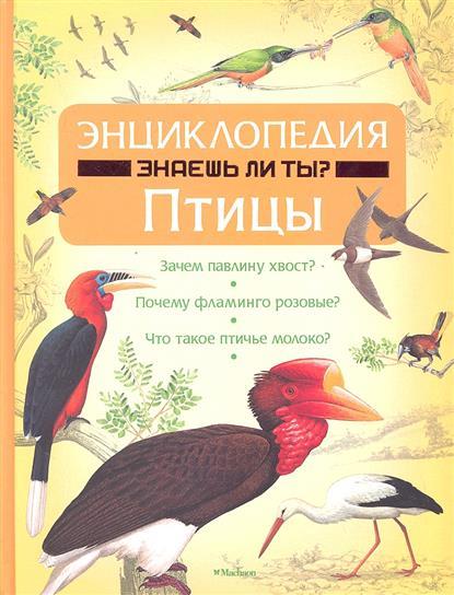 Бэгли Э., Грэй Л. Птицы. Энциклопедия Знаешь ли ты?