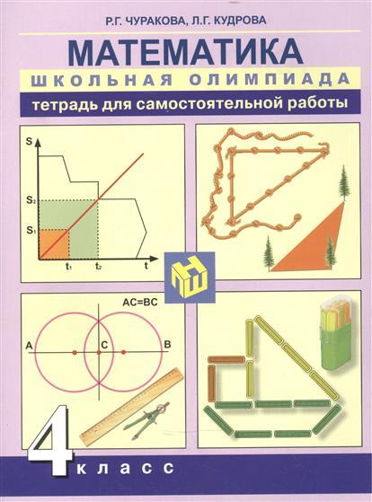 Математика. 4 класс. Школьная олимпиада. Тетрадь для самостоятельной работы