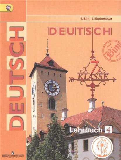 Немецкий язык. 7 класс. Учебник для общеобразовательных организаций. В четырех частях. Часть 4. Учебник для детей с нарушением зрения
