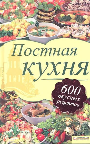 Постная кухня