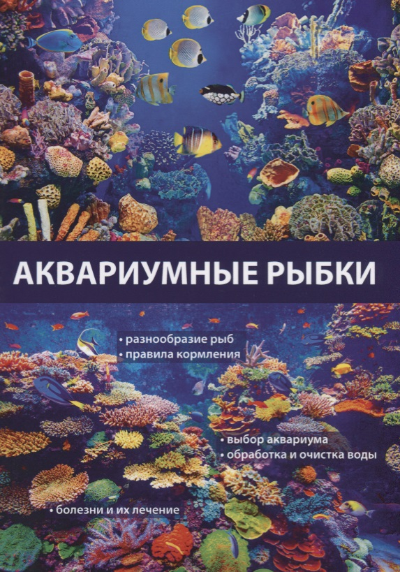 Аквариумные рыбки от Читай-город